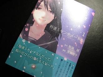 清家雪子さんによる漫画化