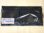 【復刻】「財布」¥6300