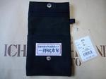 【復刻】「財布(小)」¥3780