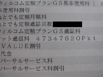 黒耳ことRX430AL